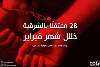 إنفوجراف.. 28 حالة اعتقال لأحرار الشرقية خلال شهر فبراير