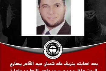 إصابة المعتقل شعبان عبدالقادر بنزيف حاد بـ