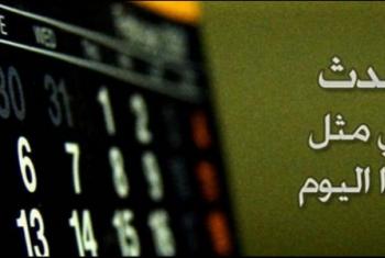 حدث في 27 أغسطس.. وفاة الشيخ أحمد حسن الباقوري