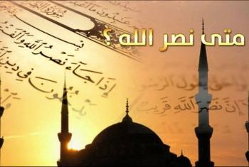 متى نصر الله.. تأملات في سورة الأحزاب
