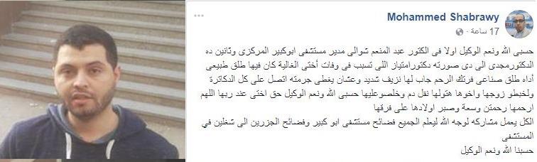 رسالة من مواطن يتهم مستشفى أبوكبير بقتل شقيقته بالإهمال