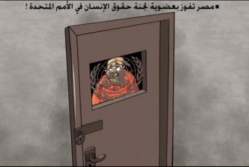 «كاريكاتير» تدهور حقوق الإنسان في مصر تحت حكم الإنقلاب العسكري