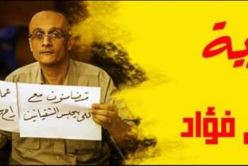 """هشام فؤاد يواجه القتل بـ""""خلية الأمل"""".. نقابة الصحفيين غائبة"""