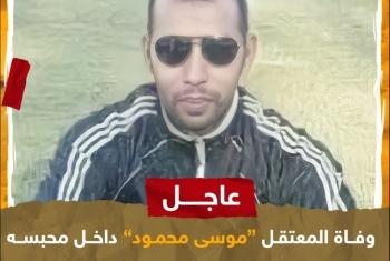 بالإهمال الطبي المتعمد.. وفاة معتقل بسجن الوادي الجديد