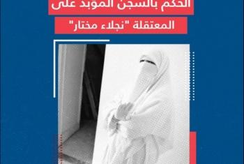 قبل بداية شهر رمضان بساعات.. المؤبد للمعتقلة نجلاء مختار