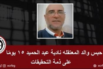 حبس المحامي والد المعتقلة نادية عبدالحميد 15 يومًا