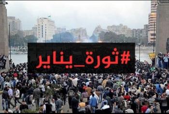 #ثورة_يناير.. هاشتاج يتصدر