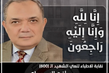 600 شهيدًا.. ارتفاع وفيات الأطباء بفيروس كورونا