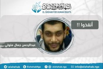 اعتداء جسدي ونفسي وجنسي.. انتهاكات صارخة بحق المعتقل عبدالرحمن متولي