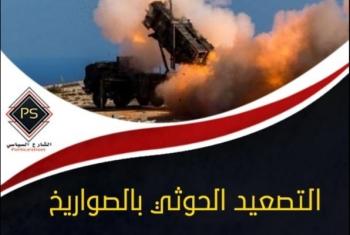 التصعيد الحوثي بالصواريخ الباليستية ضد السعودية.. الأهداف والدلالات