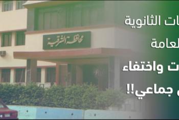 امتحانات الثانوية العامة.. إصابات واختفاء وغش جماعي!!