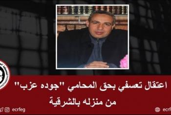 تجديد حبس جودة عزب عضو هيئة الدفاع عن معتقلي الشرقية 45 يوما