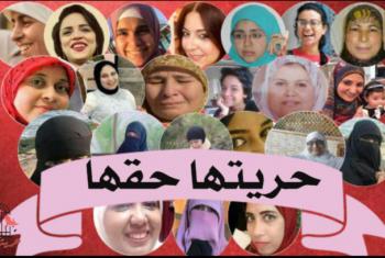 """""""حريتها حقها"""" تطالب بالحرية لـ"""