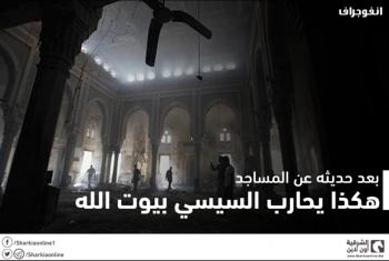 بعد حديثه عن المساجد.. هكذا يحارب السيسي بيوت الله (انفوجراف)