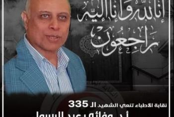 الشهيد 335.. وفاة أستاذ الأنف والأذن بطب الأزهر بكورونا