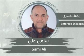 لليوم الخامس.. العسكر يواصل الإخفاء القسري للمواطن سامي علي من العاشر