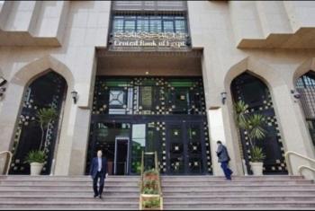المركزي المصري يطرح أذون خزانة بقيمة 20.5 مليار جنيه لسد عجز الموازنة