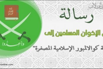 الإخوان تبعث برسالة إلى