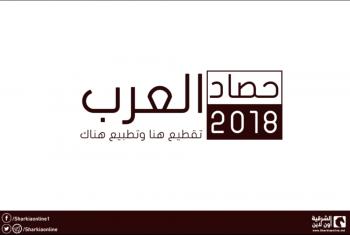 إنفوجراف.. حصاد العرب في 2018: تقطيع هنا وتطبيع هناك