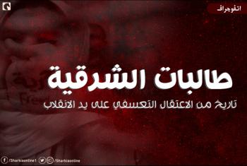 إنفوجراف: طالبات الشرقية.. تاريخ من الاعتقال التعسفي على يد الانقلاب