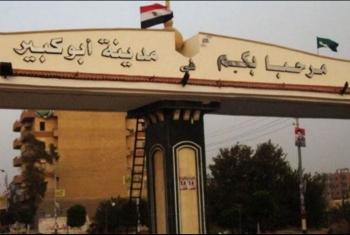 مساجد أبوكبير تحذر من فرض غرامة على مقاطعي الاستفتاء