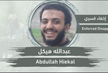 تواصل الإخفاء القسري بحق المواطن عبدالله هيكل من مشتول السوق