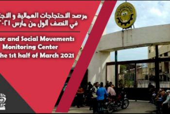 توثيق 17 احتجاجا في النصف الأول من شهر مارس