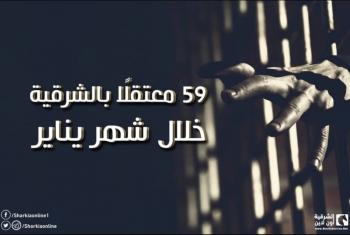 إنفوجراف.. 59 معتقلاً بالشرقية خلال شهر يناير