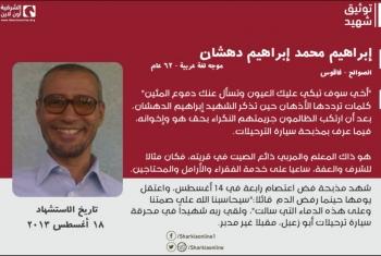 الشهيد إبراهيم الدهشان.. وعلى مثله تبكي العيون