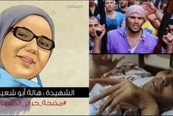 الشهيدة هالة أبوشعيشع.. عندما تستأسد الذئاب على حمائم مصر