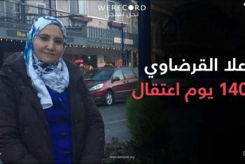 بعد 1400 يوم اعتقال.. مطالبات بالإفراج عن حسام خلف وزوجته علا القرضاوي