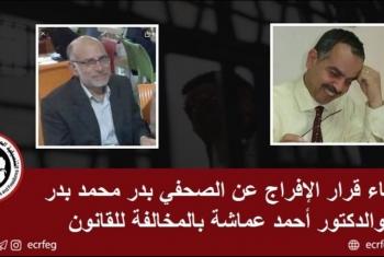 بالمخالفة.. إلغاء قرار الإفراج عن الصحفي بدر محمد بدر والدكتور أحمد عماشة