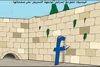 كاريكاتير..  فيسبوك يتفق مع الصهاينة لمواجهة التحريض على صفحاتها
