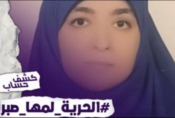 تأجيل نظر تجديد حبس معتقلة من أبوحماد لـ28 أبريل
