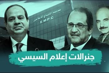 ننشر لكم أسماء 35 جنرالا يتحكمون في مفاصل المؤسسات الإعلامية والصحفية بمصر