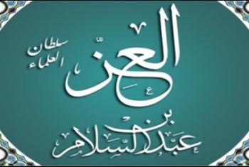 العز بن عبد السلام.. الثائر الحق الذي أرعب السلاطين والملوك