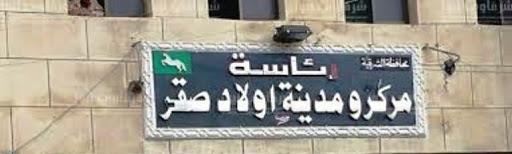 تهالك الطريق المؤدي لقرية أبوعوينات بأولاد صقر