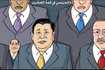 كاريكاتير.. إهانة السيسي في قمة العشرين