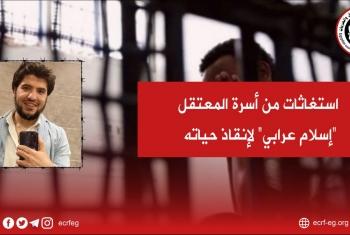 إسلام عرابي يدخل في إضراب بعد وصلة تعذيب بسبب قوله لأحد الضباط (أنا خصيمك يوم الدين)