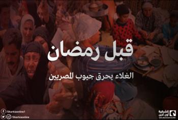 قبل رمضان.. غلاء الأسعار يحرق جيوب المصريين (انفوجراف)