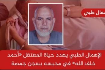 الإهمال الطبي يهدد حياة المعتقل «أحمد خلف الله» في محبسه بسجن جمصة