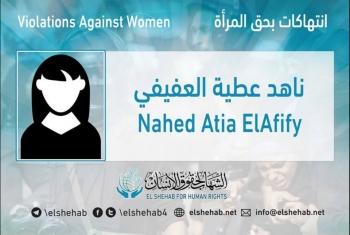 منظمات حقوقية تدين اعتقال سيدة ديرب نجم أثناء زيارة زوجها المعتقل