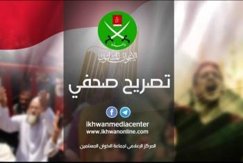 تصريح صحفي للإخوان يحيي صمود الأبطال في فلسطين ويهاجم الحكام الخونة