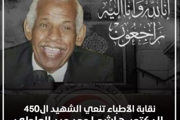 الشهيد 450.. الدكتور هاشم أحمد أحدث وفيات الأطباء بكورونا