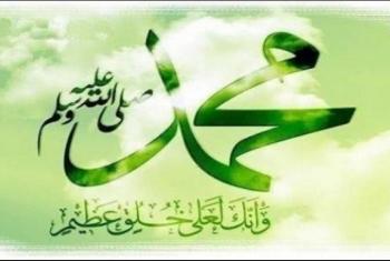 مولد النبي صلى الله عليه وسلم.. والواقع المعاصر