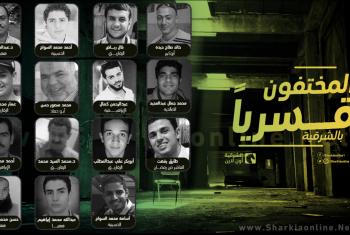 الإخفاء القسري.. جريمة مستمرة تهدد حياة  15 من أحرار الشرقية