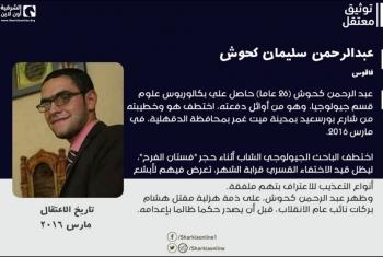 عبد الرحمن كحوش.. من انتظار العرس لترقب الإعدام