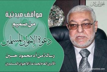 مواقف مبدئية من صميم دعوة الإخوان.. رسالة من الأمين العام