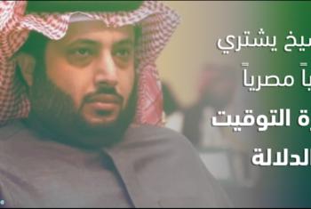 آل الشيخ يشتري ناديًا مصريًا.. خطورة التوقيت والدلالة