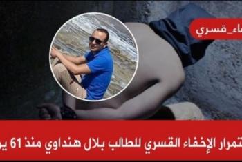منيا القمح.. استمرار الإخفاء القسري للطالب بلال هنداوي منذ 62 يوما